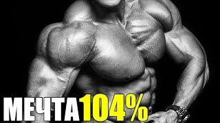 "Программа ""МЕЧТА 104%""  - Денис Борисов"