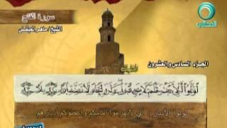 الجزء 26 للقارئ الشيخ ماهر بن حمد المعيقلي