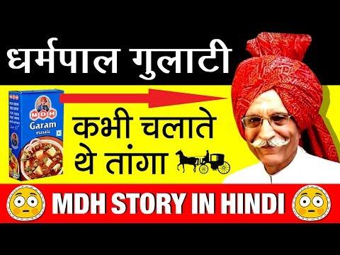 तांगा चलाने वाला कैसे बना अरबपति 💰 MDH Owner Success Story   Mahashay Dharampal Gulati Biography