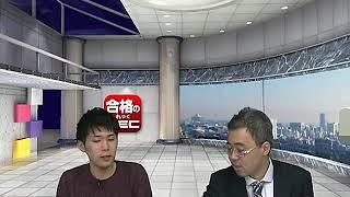 森山講師×2017年度森山クラス一発合格者長濱さんの勉強法大公開!