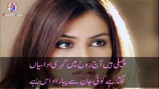 udas poetry in urdu sms - मुफ्त ऑनलाइन