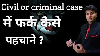 difference between crimianal and civil case in hindi