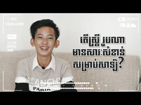 ENG/CHN | 👩 To Salik (សាឡិ), Who Are The Most Important Women? 💭 Listen To What Salik Has To Say