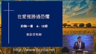 2016/10/23 張伯笠牧師:在愛裡勝過恐懼