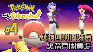 #4 魅力四射嘅奸角!火箭兵團登場 Pokemon Let's Go