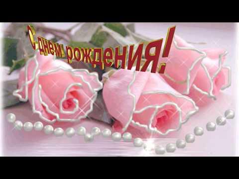 Очень красивые поздравления с Днем Рождения,,, женщине,,,