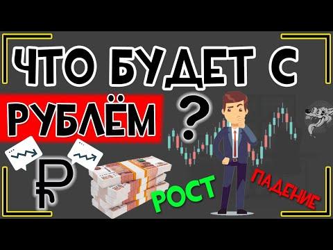 Что будет с рублем в 2020 году и ближайшее время: прогнозы курса рубля к концу года📈📉
