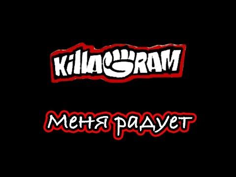 KillaGram – Меня радует