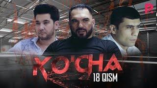 Ko'cha (o'zbek serial) | Куча (узбек сериал) 18-qism #UydaQoling