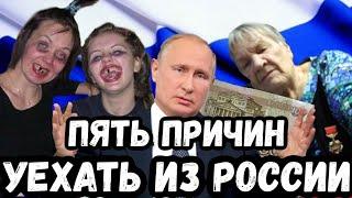 ОСОБОЕ МНЕНИЕ: 5 ПРИЧИН УЕХАТЬ ИЗ РОССИИ. КУЛЬТ ЛИЧНОСТИ, НИЗКИЕ ПЕНСИИ И ПРОЧЕЕ.