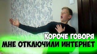 Короче говоря, мне отключили интернет #Mr. Dim4ik)