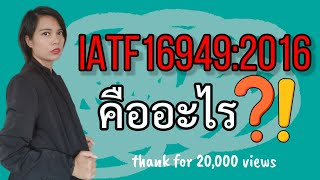 [ดิ๊ฟTalk] IATF16949 คืออะไร? | IATF 16949:2016 - What You Need to Know | instant knowledge