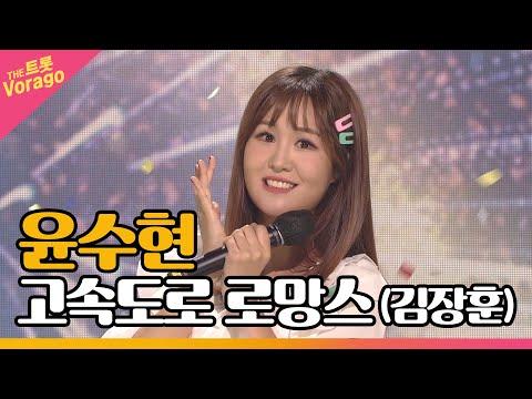 윤수현, 고속도로 로망스 (김장훈)   THE 트롯SHOW 211018