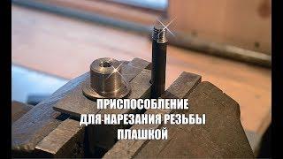 Приспособление для нарезания резьбы метчиком вручную