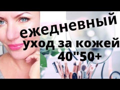 Ежедневный Уход За Зрелой Кожей.  маски  и крема от морщин  в домашних условиях и не только.