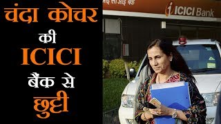 ये हैं वो बड़े कारण जिनकी वजह से Chanda Kochhar हुईं ICICI बैंक से बाहर