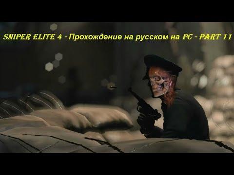 Sniper Elite 4 - Прохождение на русском на PC - Part 11