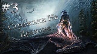 СТРАЖНИК НА ДРАКОНЕ Skyrim Прохождение на русском #3