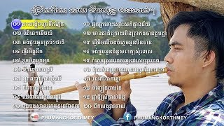 Chhay Virakyuth Old Song, Chhay Virakyuth Song Non Stop, Khmer Old Song
