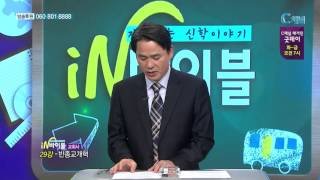 [C채널] 재미있는 신학이야기 In 바이블 - 교회사  29강 :: 반 종교개혁