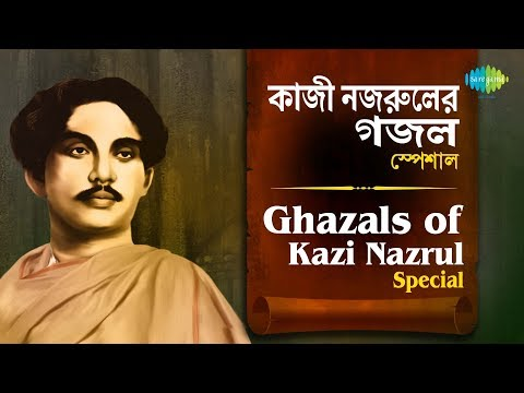 Weekend Classics Radio Show | Kazi Nazrul Islam | কাজী নজরুলের বাংলা গজল | Kichhu Galpo, Kichhu Gaan
