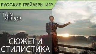 Twin Mirror - Дневники разработчиков #1 - Сюжет и стилистика - Русский трейлер