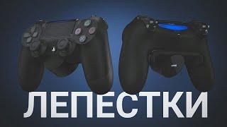 Sony– красавчики! Back Button Attachment