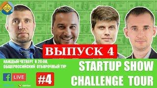 Дмитрий ПОТАПЕНКО - Стартап Батлы онлайн: Startup Show Challenge Tour (Выпуск 4)