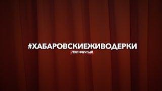 #ХабаровскиеЖиводерки