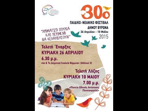 30ο Παιδικό Νεανικό Φεστιβάλ 2015-Τελετή λήξης