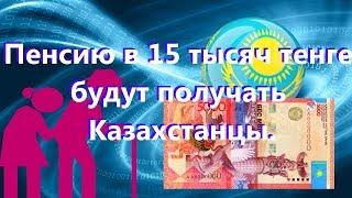 Пенсию 15 тысяч тенге будут получать в Казахстане, Қазақстан Жаңалықтары