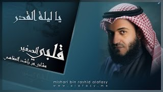اغاني حصرية #مشاري_راشد_العفاسي - يا ليلة القدر - Mishari Alafasy Ya Laiylata Al Qadri تحميل MP3