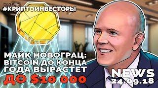 NEWS: Майк Новограц - Bitcoin до конца года вырастет как минимум до $10 000 #криптоинвесторы