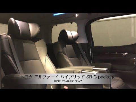 トヨタ アルファード ハイブリッド SR C package【車内の使い勝手について】