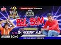 2018 Jaberdast Hit Song    बोल बम के नारा    Dj Vikkrrant    Pradum Jaunpuriya    Shashi Music