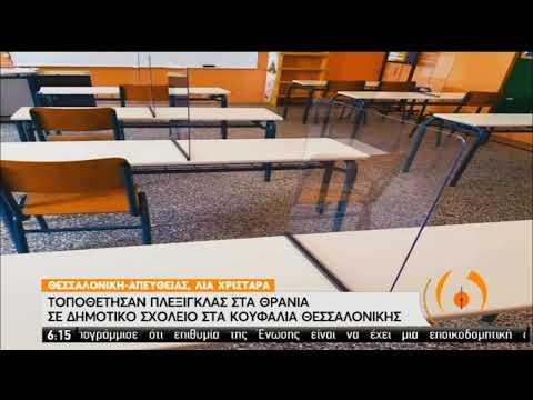 Πλεξιγκλάς στα θρανία σε δημοτικό σχολείο στη Θεσσαλονίκη | 07/09/2020 | ΕΡΤ