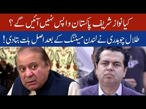Is Nawaz Sharif will not come back from London ? Talal Chaudhry responds | 9 December 2019 |