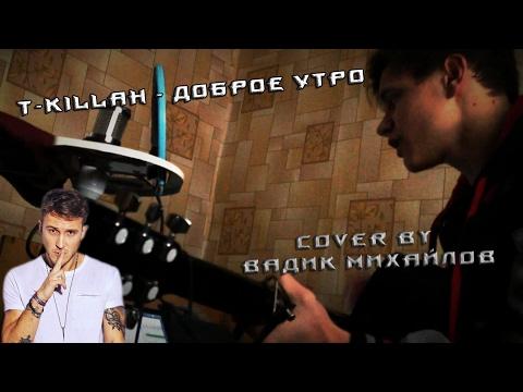 T-Killah - Доброе Утро (Cover by Вадик Михайлов)