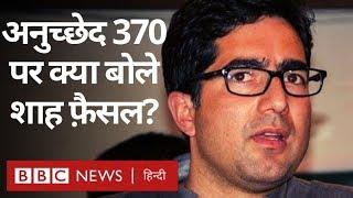 Kashmir में Article 370 ख़त्म करने से नाराज़ Shah Faesal क्या बोले? (BBC Hindi)