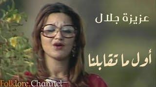 عـزيزة جــلال || أول ما تقـابلنــا تحميل MP3