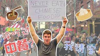 找从来没吃过中餐的美国路人请他吃一顿!