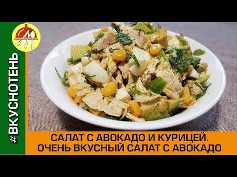 Салат с авокадо и курицей Очень вкусный салатик на праздник
