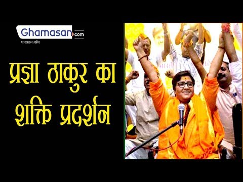 Loksabha Election 2019: Sadhvi Pragya MEGA ROADSHOW before filing Nomination