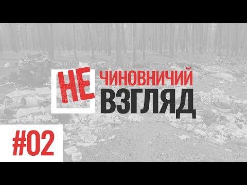 Не чиновничий взгляд: Свалки в Ленинградской области