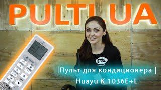 """Универсальный пульт HUAYU для кондиционера K-1036E+L (1000 кодов) от компании Интернет-магазин """"Ваш пульт"""" - видео"""