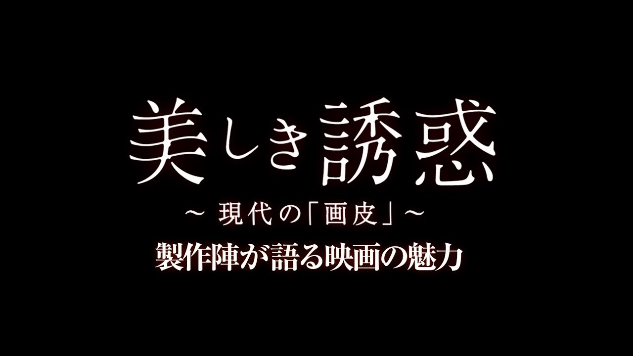 監督&総合プロデューサー インタビュー