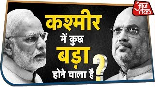 क्या अगस्त से पहले कश्मीर में कोई बड़ा संकट है? देखिए Dangal Rohit Sardana के साथ  #AmarnathYatra #Dangal Aaj Tak | Hindi News | Aaj Tak Live | Aajtak News | आज तक लाइव ------------------------------------------------------------------------------------------------------------- AajTak Live TV   Watch the latest Hindi news Live on the World's Most Subscribed News Channel on YouTube.   Aaj Tak News Channel:   आज तक भारत का सर्वश्रेष्ठ हिंदी न्यूज चैनल है । आज तक न्यूज चैनल राजनीति, मनोरंजन, बॉलीवुड, व्यापार और खेल में नवीनतम समाचारों को शामिल करता है। आज तक न्यूज चैनल की लाइव खबरें एवं ब्रेकिंग न्यूज के लिए बने रहें ।   Aaj Tak is India's best Hindi News Channel. Aaj Tak news channel covers the latest news in politics, entertainment, Bollywood, business and sports. Stay tuned for all the breaking news in Hindi!   Download India's No. 1 Hindi News Mobile App: https://aajtak.app.link/QFAp3ZaHmQ  Subscribe To Our Channel: https://tinyurl.com/y3e8kduy   Official website: https://aajtak.intoday.in/   Like us on Facebook http://www.facebook.com/aajtak   Follow us on Twitter http://twitter.com/aajtak   Subscribe to our other network channels: The Lallantop https://www.youtube.com/c/thelallantop   India Today: http://www.youtube.com/channel/UCYPvA...   SoSorry: https://www.youtube.com/user/sosorryp...   Tez: http://www.youtube.com/user/teztvnews   Dilli Aajtak: http://www.youtube.com/user/DilliAajtak