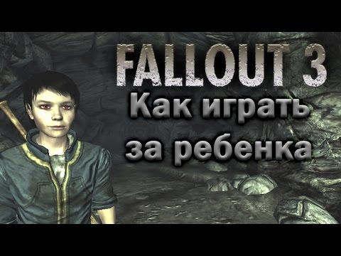 Fallout 3. Как играть за ребенка?