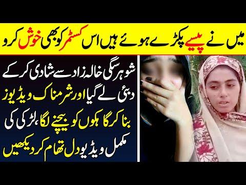 پاکستانی شوہر بیوی کو شادی کے بعد دبئی لے جا کر افسوسناک کام کروانے لگا۔ویڈیو دیکھیں