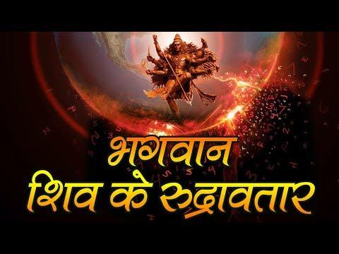 Lord Shiva Mystery भगवान शिव के रुद्र अवतारों के अद्भुत रहस्य | Indian Rituals